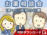 btn-pdf-dl01