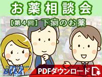 btn-pdf-dl03