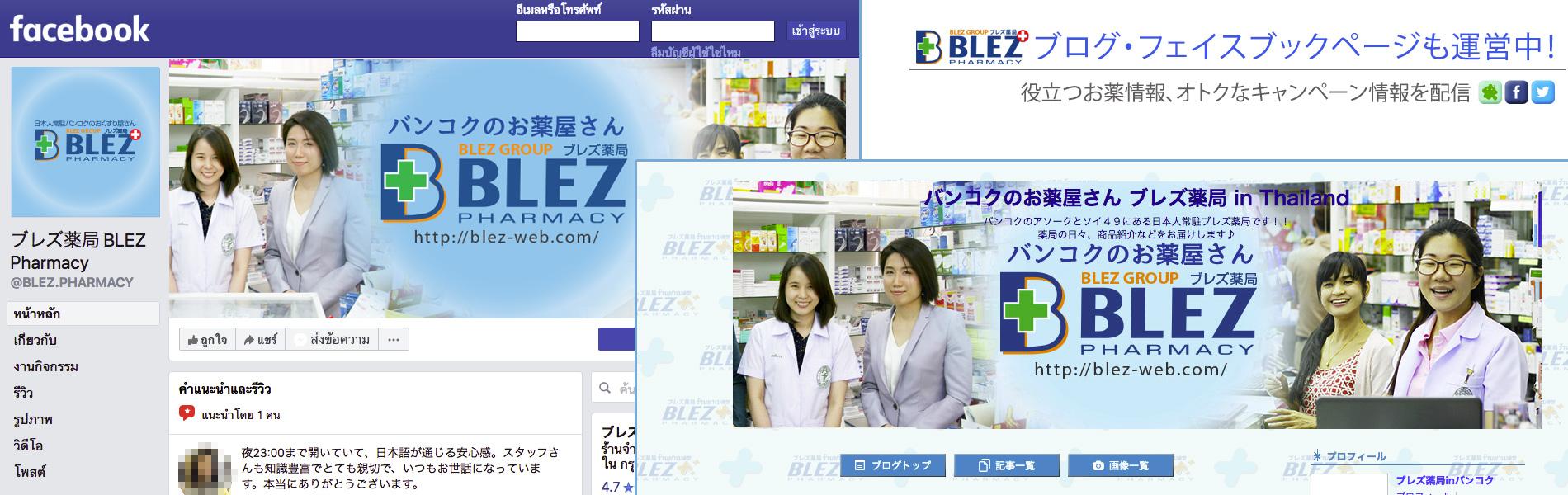 日本人常駐バンコクのおくすり屋さんブレズ薬局フェイスブック