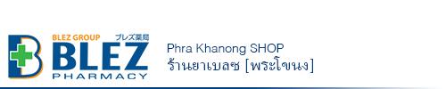 BLEZ PHARMACY Phrakhanong SHOP