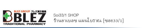 BLEZ TRADITIONAL PHARMACY  Soi33/1 SHOP