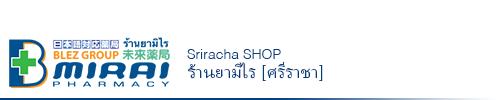 MIRAI PHARMACY Sriracha SHOP