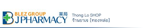 J PHARMACY Thong Lo Shop