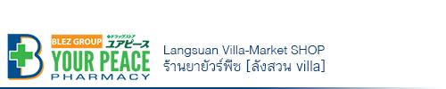 YOUR-PEZCR-OHARMACY-Langsuan-Villa-Market
