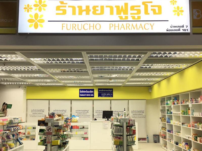 furucho-pharmacy-phrakhanong-branch